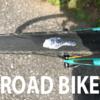 【ロードバイク】走行距離2500kmでついにパンク【チューブレス】