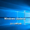 【Windows Update】Microsoft、2019年3月のセキュリティ更新プログラムを公開!
