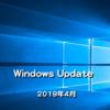 【Windows Update】Microsoft、2019年4月のセキュリティ更新プログラムを公開!