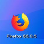 Mozilla、Firefox 66.0.5デスクトップ向け修正版をリリース。マスターパスワード設定環境で無効となっているWeb拡張機能を再度有効化するための改善