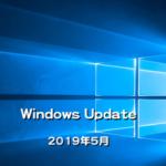 【Windows Update】Microsoft、2019年5月のセキュリティ更新プログラムを公開!