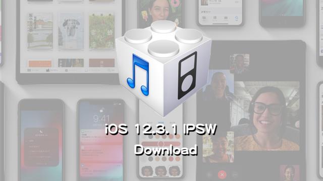 iOS 12.3.1ファームウェア IPSWの機種別ダウンロードリンク(Appleオフィシャル・リンク)