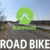 【ロードバイク】ターンバイターンのルート作成【Komoot】