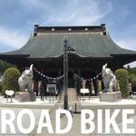 【ロードバイク】房総横断道路は金運通り!? 長福寿寺【ポタリング】