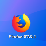 Mozilla、Firefox 67.0.1デスクトップ向け修正バージョンをリリース。既定で設定されたETPなど、強固なプライバシー保護を提供する新たな機能を追加