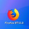 Mozilla、Firefox 67.0.3デスクトップ向け修正バージョンをリリース。緊急性の高いセキュリティ脆弱性に対応