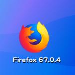 Mozilla、Firefox 67.0.4デスクトップ向け修正バージョンをリリース。