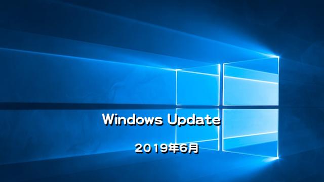 【Windows Update】Microsoft、2019年6月のセキュリティ更新プログラムを公開!