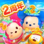 「ディズニー ツムツムランド 1.3.20」iOS向け最新版をリリース。