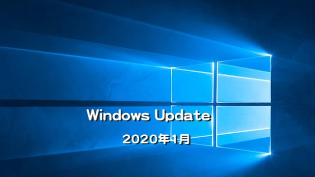 【Windows Update】Microsoft、2020年1月のセキュリティ更新プログラムを公開!