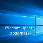 【Windows Update】Microsoft、2020年7月のセキュリティ更新プログラムを公開!