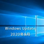 【Windows Update】Microsoft、2020年8月のセキュリティ更新プログラムを公開!