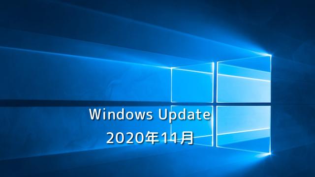 【Windows Update】Microsoft、2020年11月のセキュリティ更新プログラムを公開!