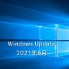 【Windows Update】Microsoft、2021年6月のセキュリティ更新プログラムを公開!