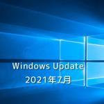 【Windows Update】Microsoft、2021年7月のセキュリティ更新プログラムを公開!