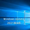 【Windows Update】Microsoft、2021年9月のセキュリティ更新プログラムを公開!