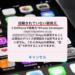 """【iOS 10】iPhoneにインストールしたアプリの「信頼されていない開発元」を""""信頼""""する手順"""